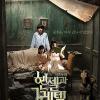 Movie Review: Hansel & Gretel
