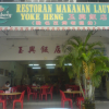 Food Review: Yoke Heng Restaurant