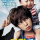 Movie Review: Baby & Me
