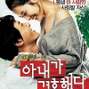 Movie Review: My Wife Got Married