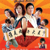 Movie Review: Perfect Rivals